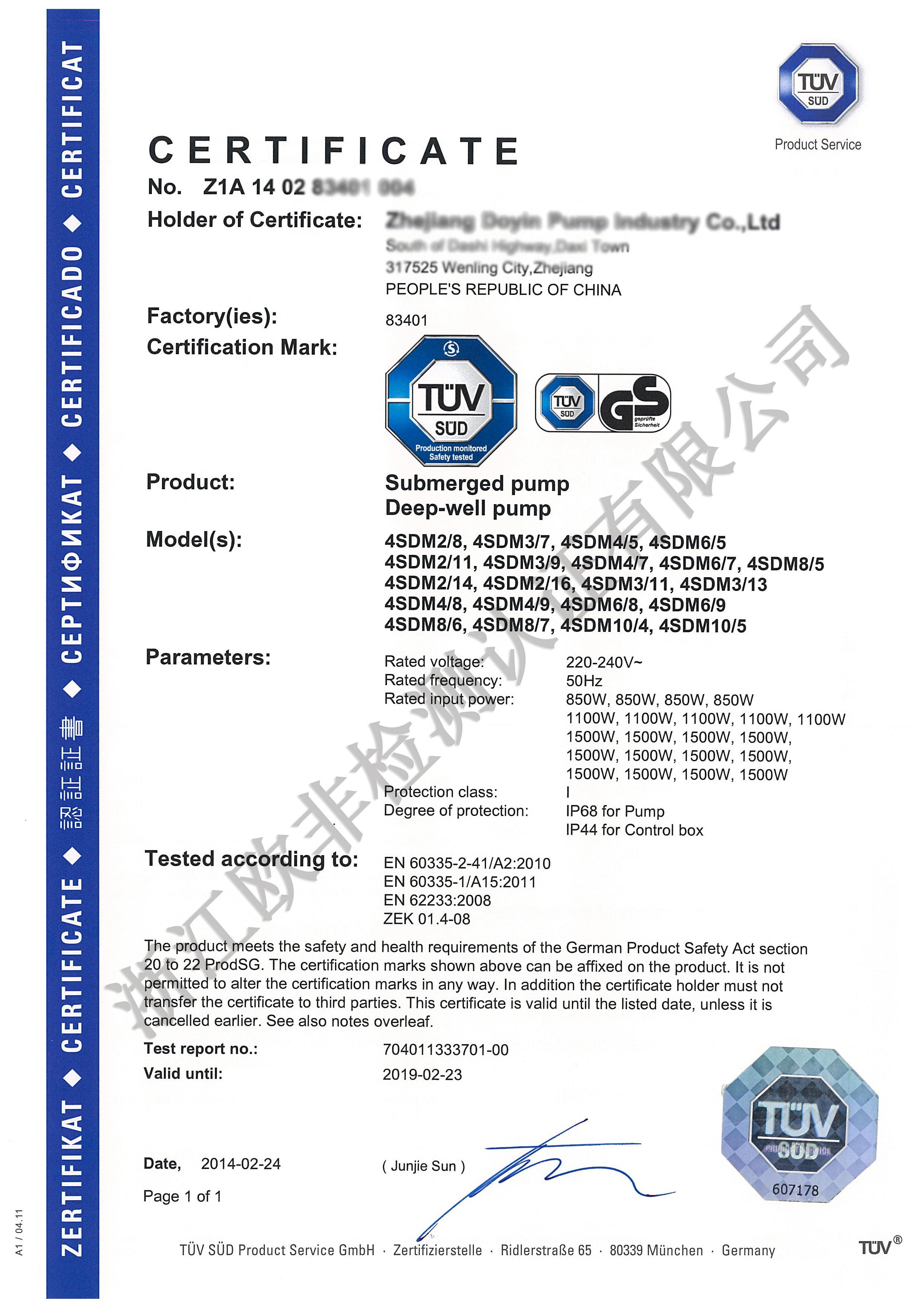德国GS证书