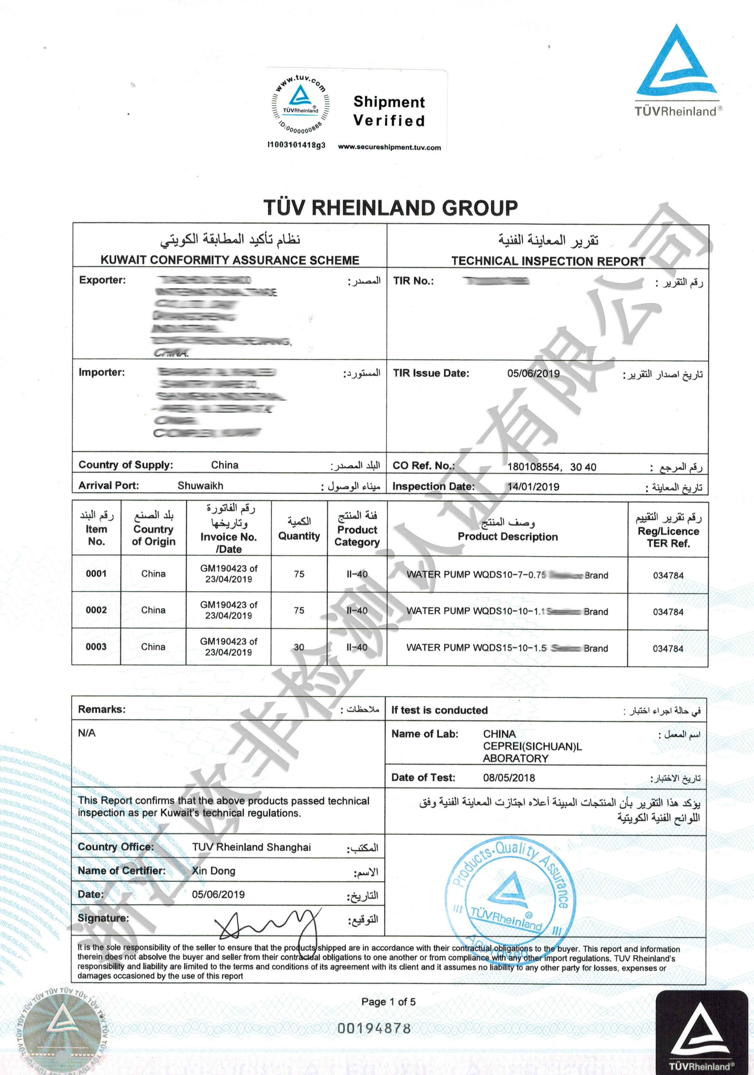 莱茵TUV-TIR证书