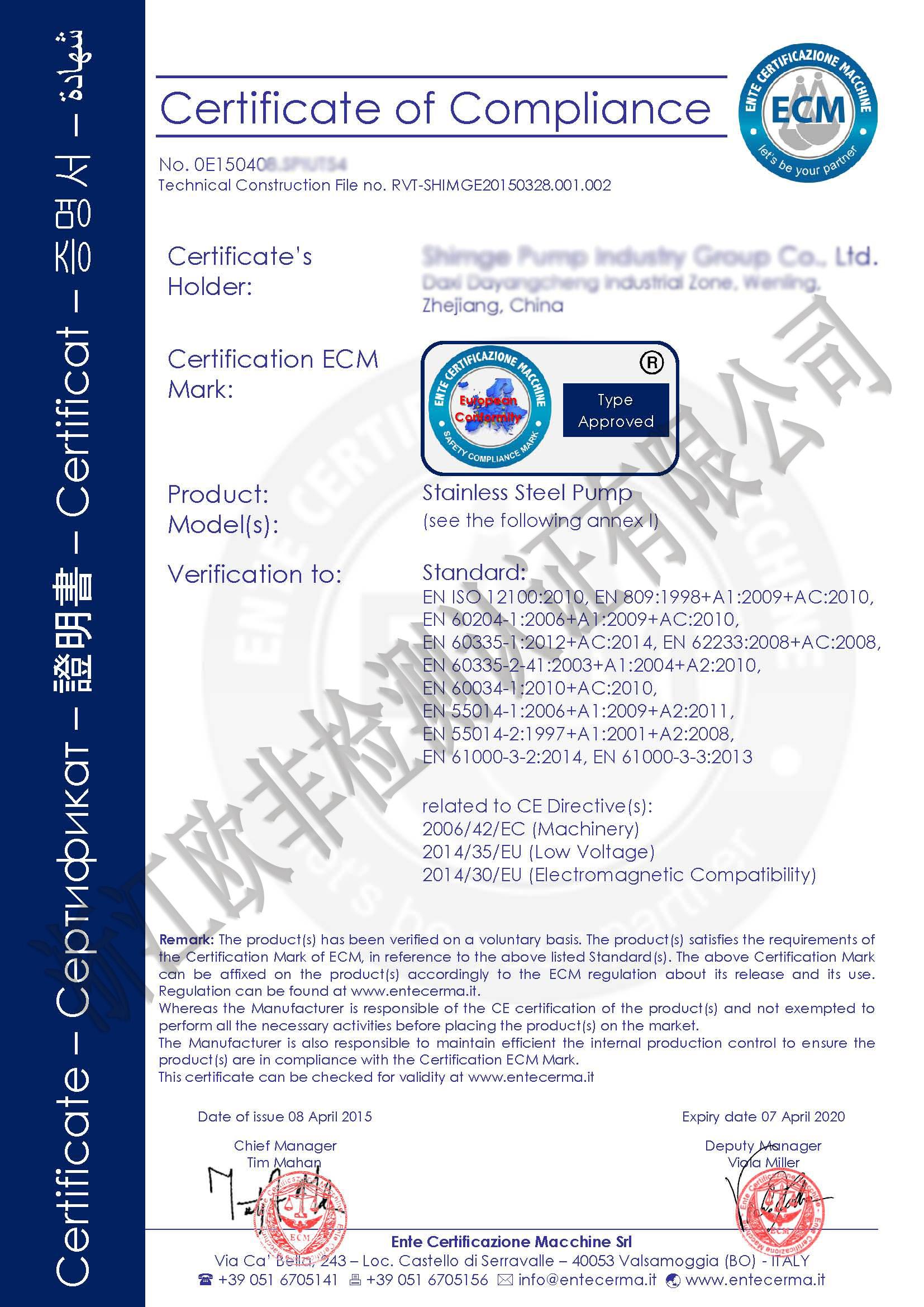 欧盟CE证书-ECM