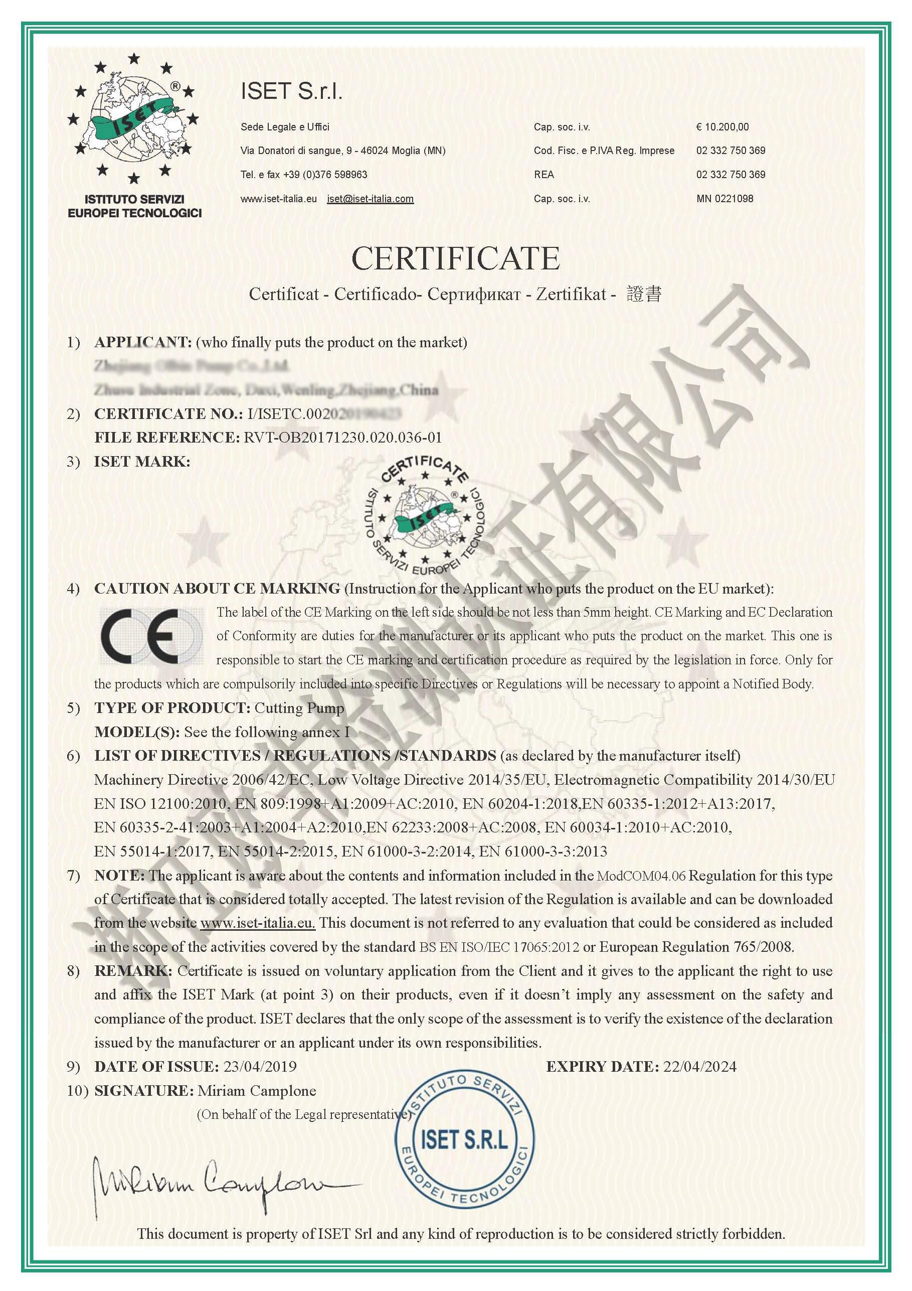 欧盟CE证书-ISET