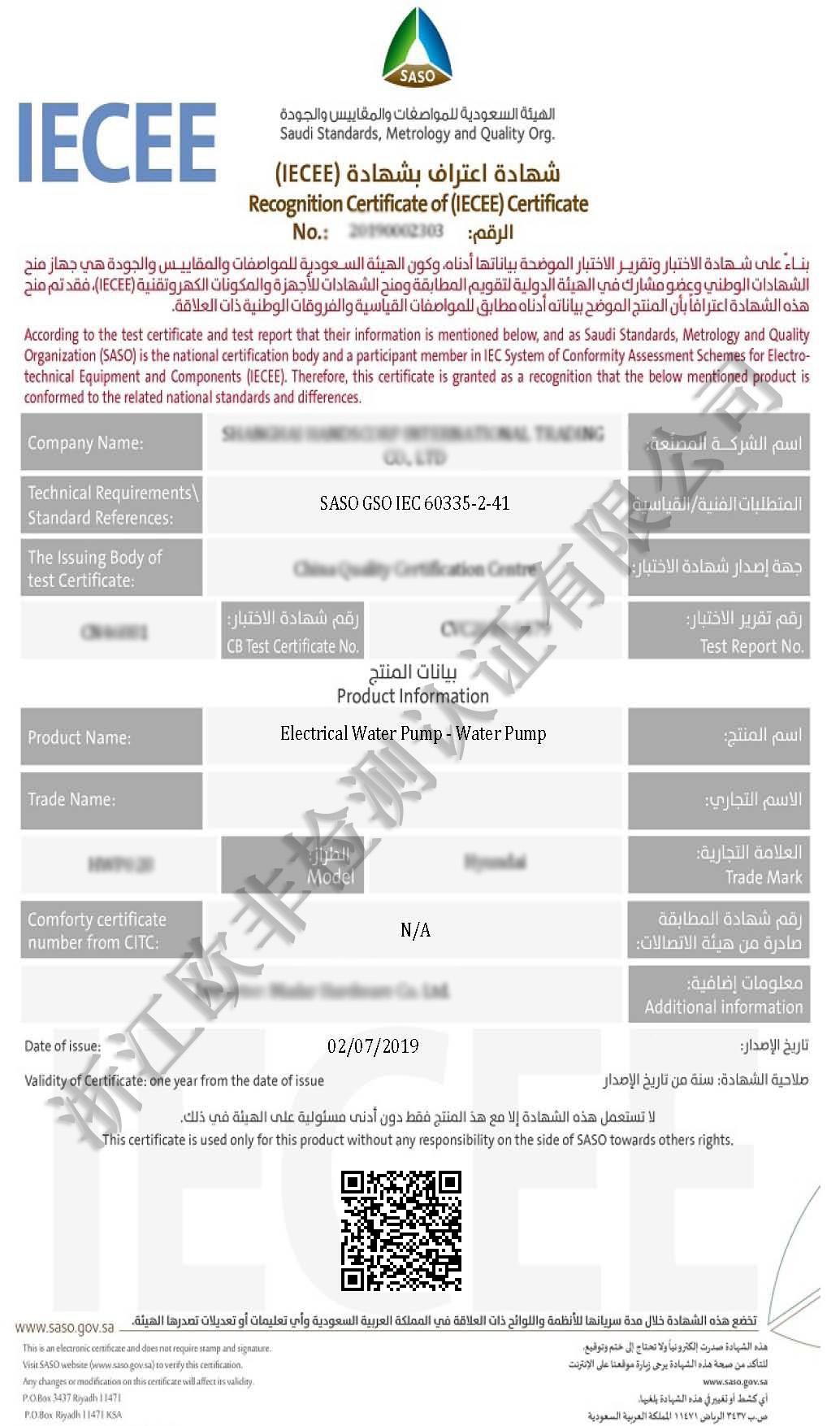 沙特IECEE证书