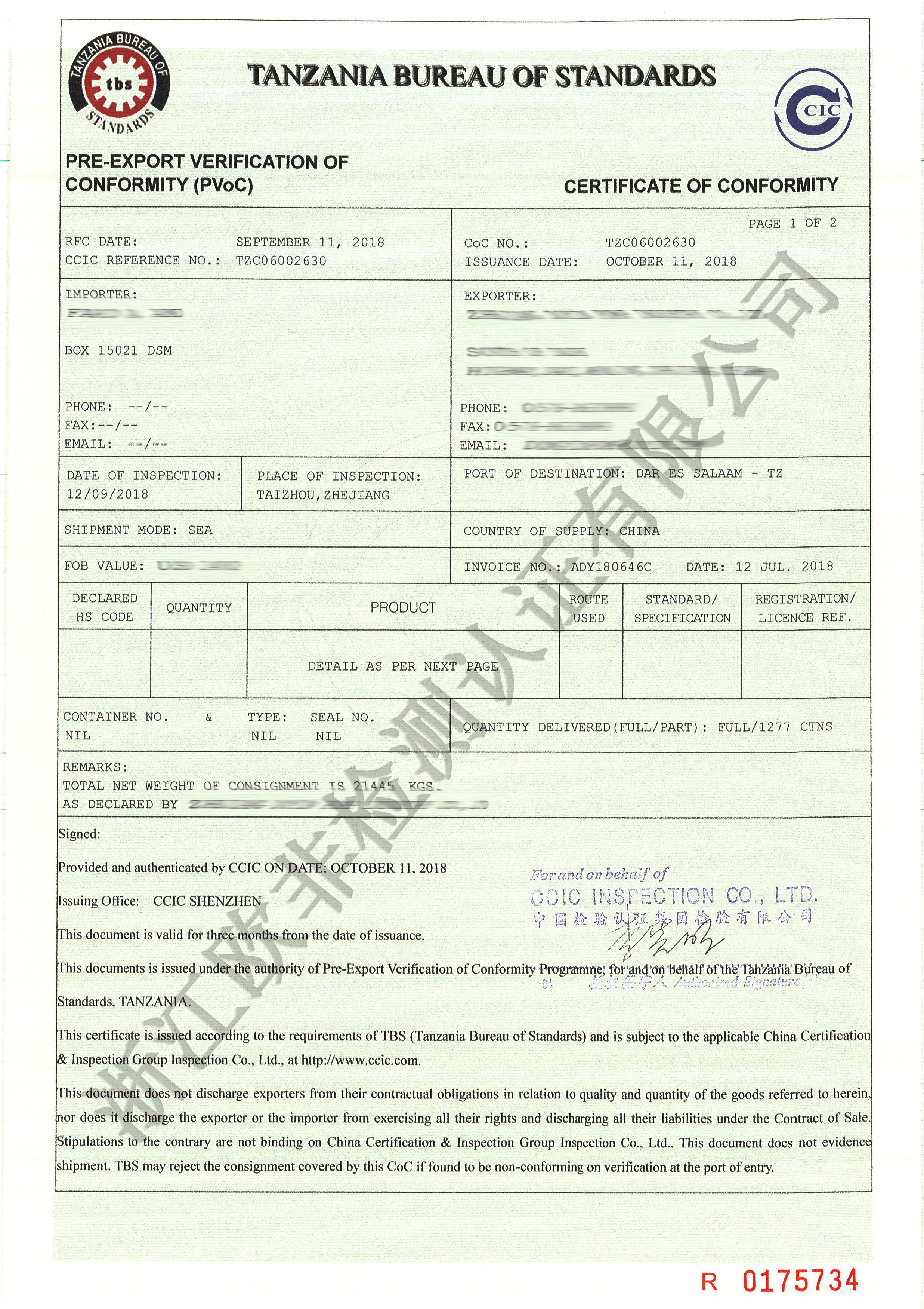 坦桑尼亚PVOC证书 CCIC