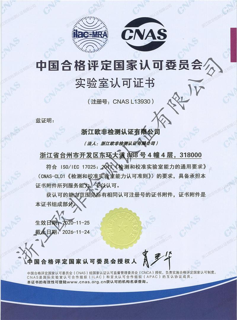 CNAS资质证书中文