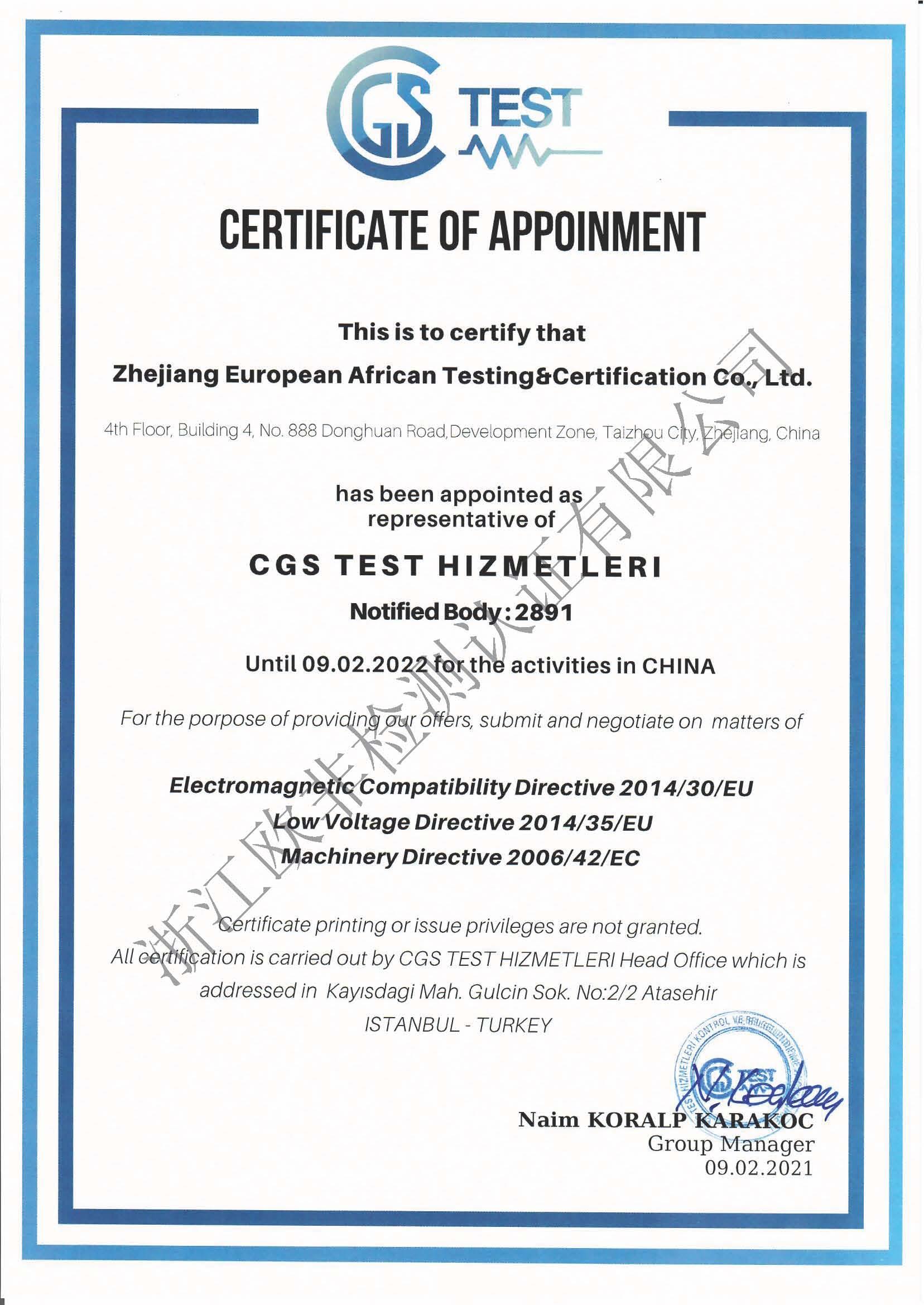 CGS 2891授权证书