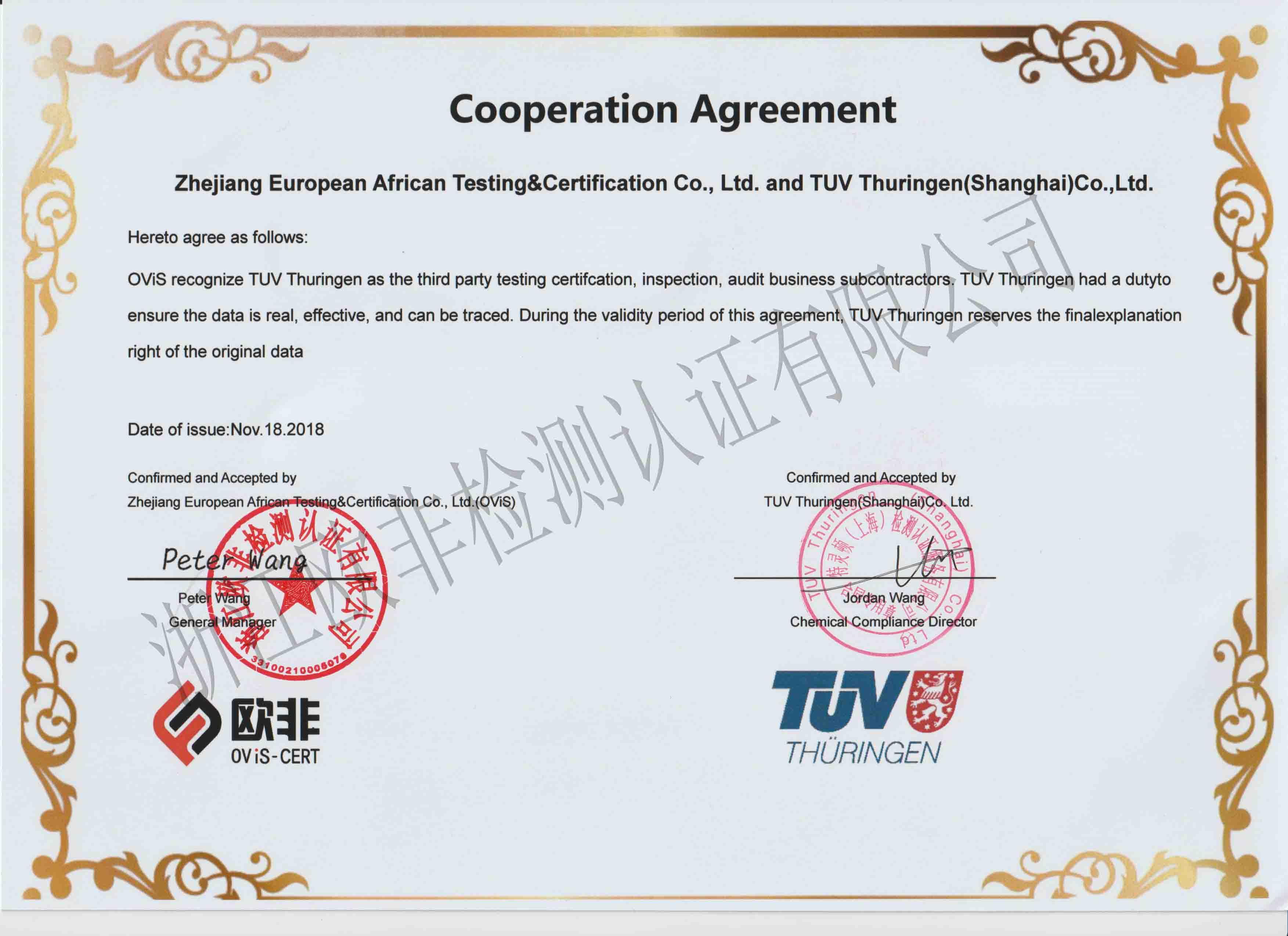 TUV特灵顿授权证书