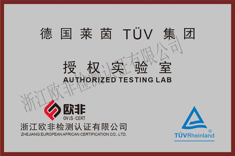 TUV莱茵授权实验室