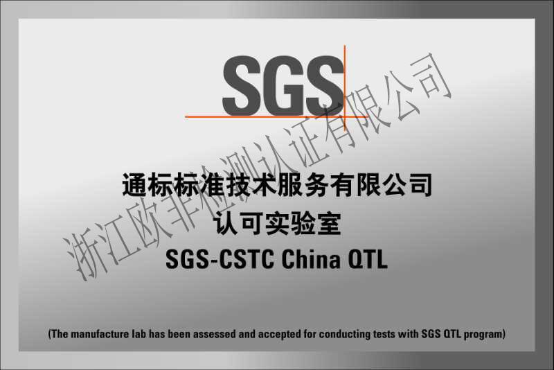 SGS认可实验室