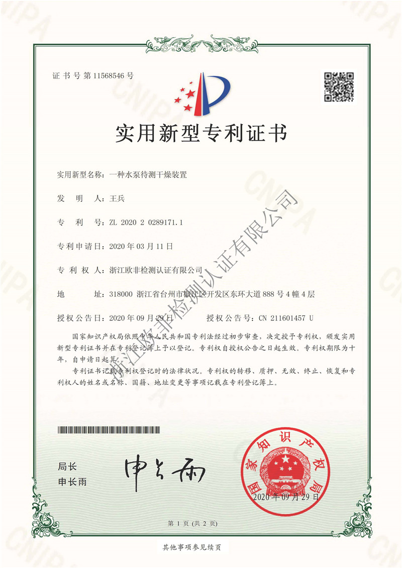 一种水泵待测干燥装置-实用新型专利证书