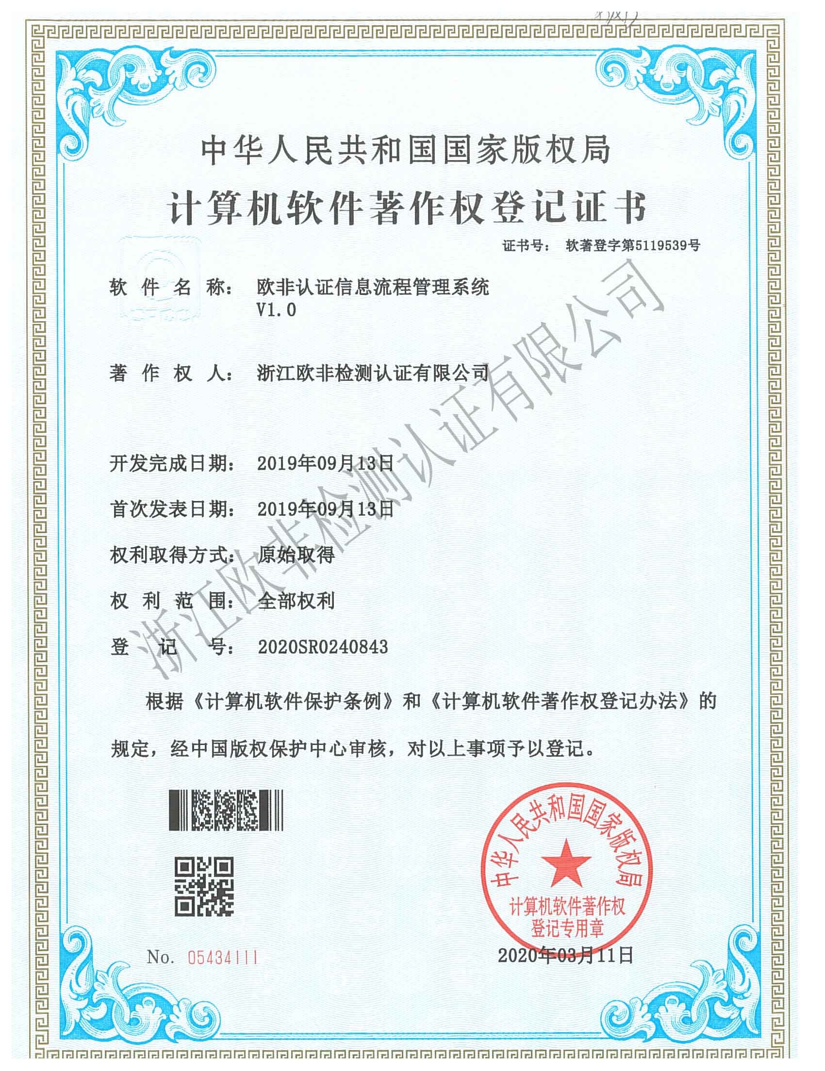 欧非认证信息流程管理系统
