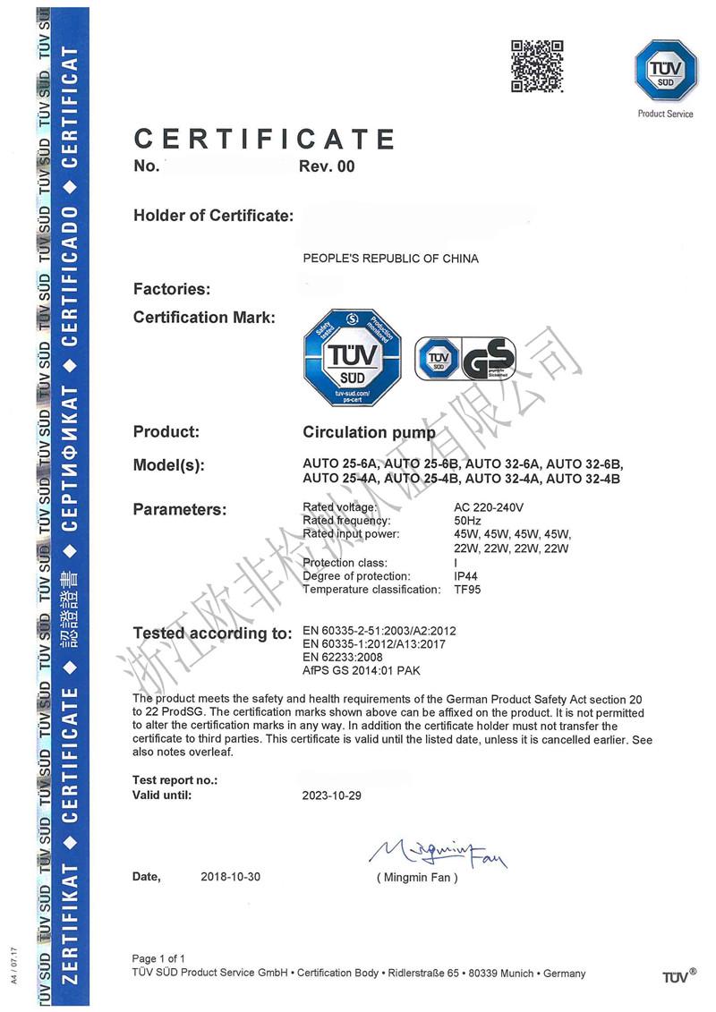 TUV SUD-GS证书样本