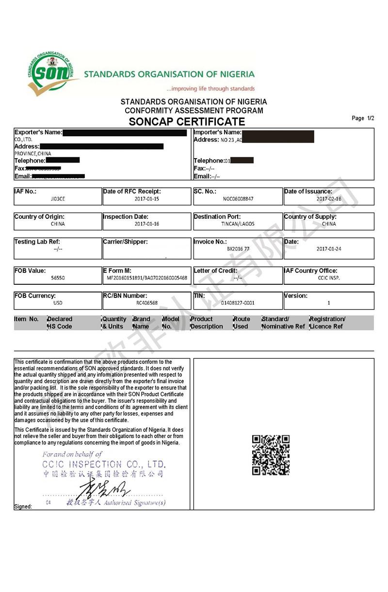 尼日利亚证书样本