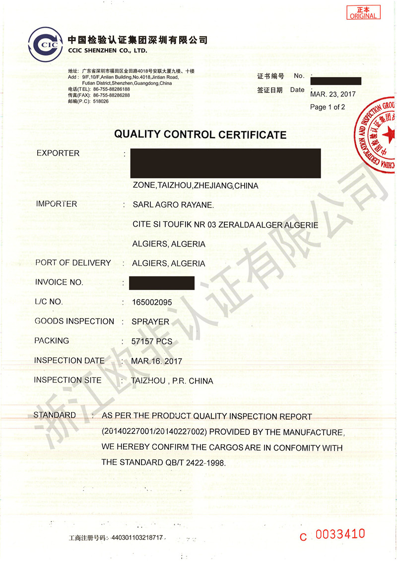 阿尔及利亚COC证书样本