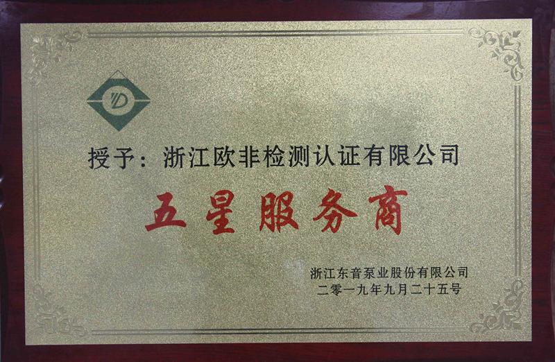 五星服务商-浙江东音泵业股份有限公司