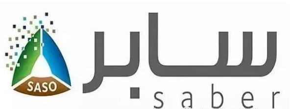 沙特SABER认证