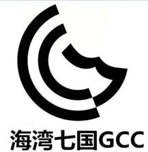 海湾七国GCC认证