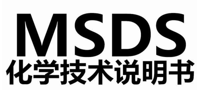 MSDS化学品安全说明书