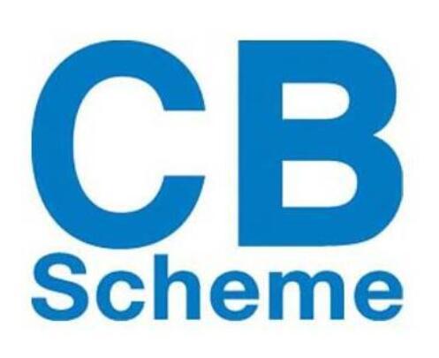 全球互认体系认证-CB认证